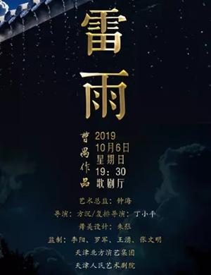 2019曹禺经典巨作话剧《雷雨》-天津站
