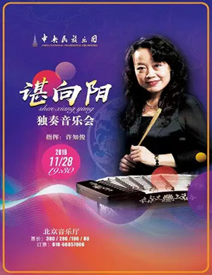 2019演奏家谌向阳——扬琴独奏音乐会-北京站