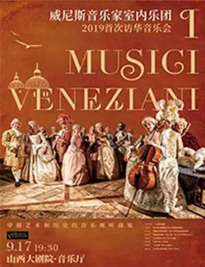 威尼斯音乐家室内乐团I MUSICI VENEZIANI 2019首次访华音乐会-太原站