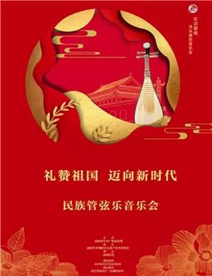 2019礼赞祖国·迈向新时代·民族管弦乐音乐会-成都站