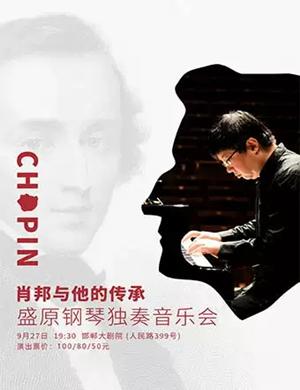 2019贝希斯坦—肖邦与他的传承《盛原钢琴独奏音乐会》-邯郸站