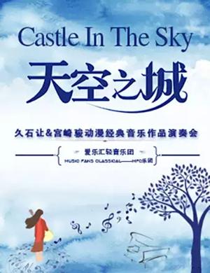 天空之城深圳音樂會