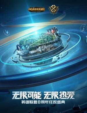 英雄联盟八周年狂欢盛典上海站