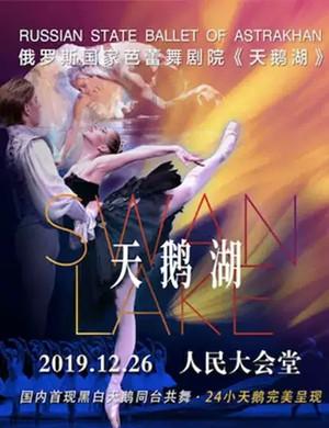 芭蕾舞剧天鹅湖北京站