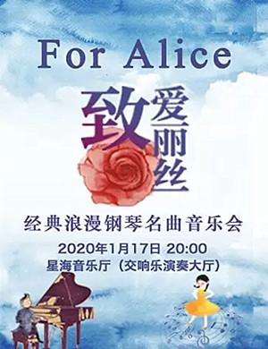 致爱丽丝广州音乐会