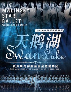 芭蕾舞劇天鵝湖包頭站