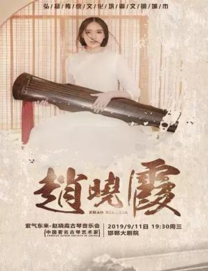 2019紫气东来-赵晓霞古琴音乐会-邯郸站