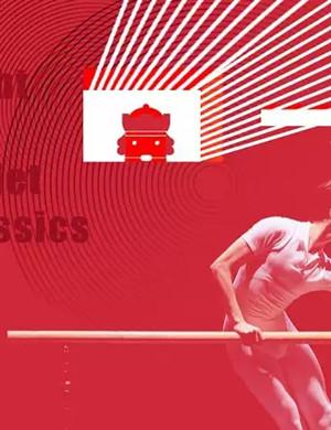 胡桃夾子北京新年交響音樂會