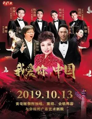 我爱你中国广州音乐会