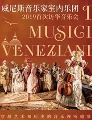 威尼斯音乐家室内乐团黄冈音乐会