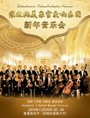 美泉宫交响乐团广州音乐会