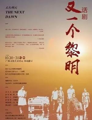 就有戏·2019名家名剧展演季 话剧《又一个黎明》-南宁站
