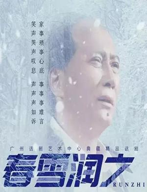 2019话剧《春雪润之》-广州站
