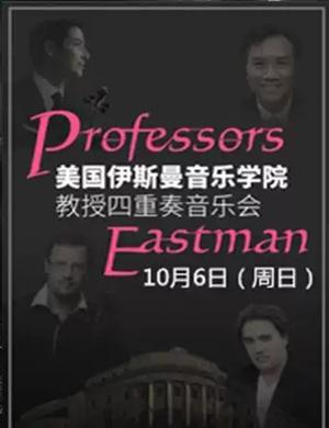 2019伊斯曼教授黄冈音乐会