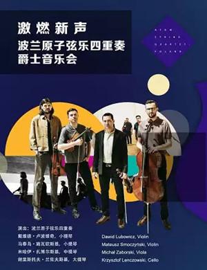 2019原子弦乐四重奏北京音乐会