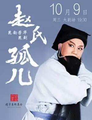 2019昆剧赵氏孤儿黄冈站