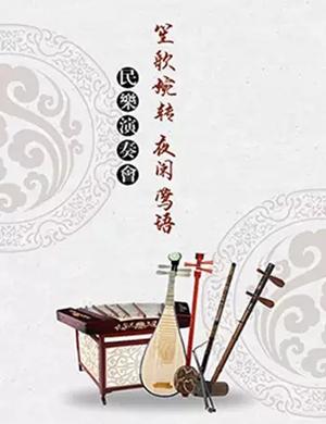 2019国乐金曲——经典民乐视听一体化演奏音乐会-天津站