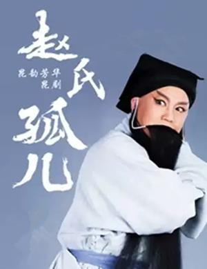 昆剧赵氏孤儿唐山站