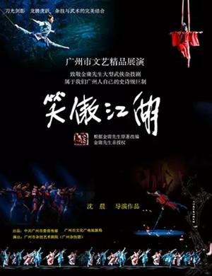 2019杂技剧笑傲江湖广州站