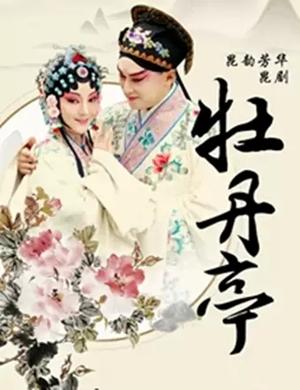 2019昆剧牡丹亭黄冈站
