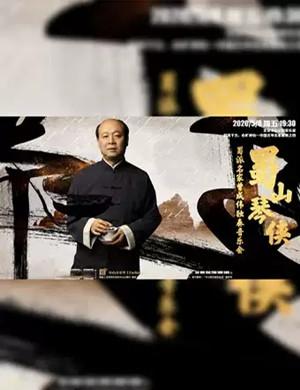 曾成偉北京獨奏音樂會