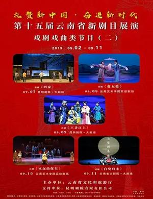 2019第十五届云南省新剧目展演 话剧《永远的保尔》-昆明站