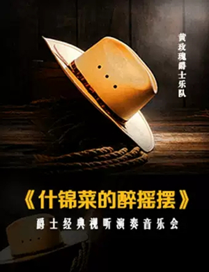 2019经典金曲——爵士乐视听演奏音乐会-天津站