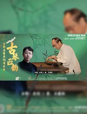 吳釗北京音樂會