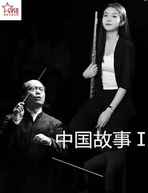 中國故事I貴陽音樂會