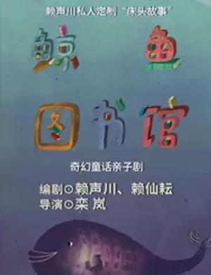 2019儿童剧鲸鱼图书馆黄冈站