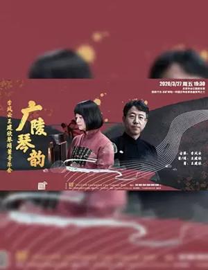 李鳳云王建欣北京音樂會