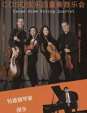 2019美国CDSQ弦乐四重奏音乐会-天津站
