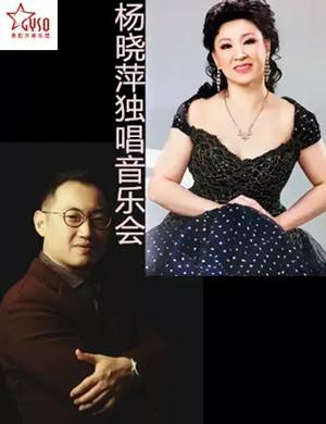楊曉萍貴陽音樂會