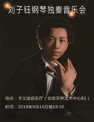 2019刘子钰钢琴独奏音乐会-北京站