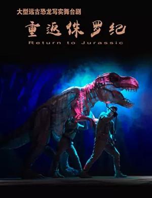 2019舞台剧重返侏罗纪北京站