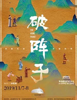 喜剧破阵子深圳站