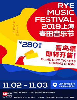 2019上海麦田音乐节