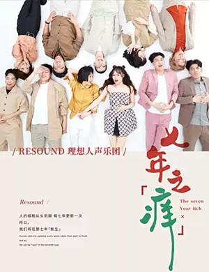 2019七年之痒·RESOUND理想人声阿卡贝拉流行音乐会-重庆站