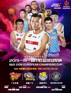 2019中欧篮球冠军杯重庆站