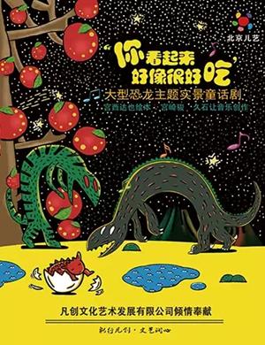 2019大型恐龙主题实景童话剧《你看起来好像很好吃》-泉州站
