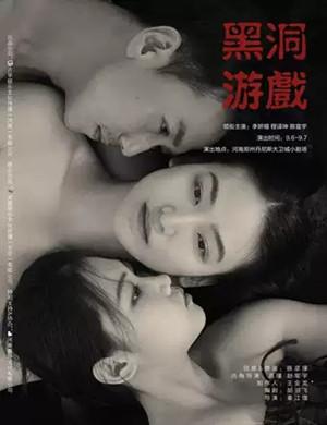 2019《黑洞游戏》黑色现实主义先锋话剧-郑州站