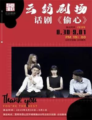 2019话剧《偷心》-昆明站