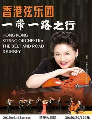 香港弦乐团重庆音乐会