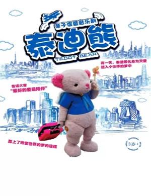 音樂劇泰迪熊北京站