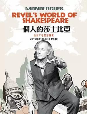2019英国原版话剧《一个人的莎士比亚》-济南站