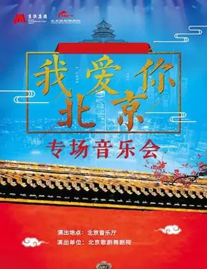 2019《我爱你北京》专场音乐会-北京站