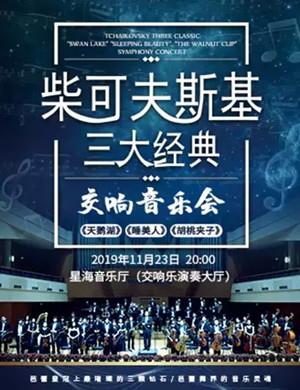 柴可夫斯基经典广州音乐会