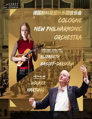 2019德国新科隆爱乐乐团音乐会-长沙站