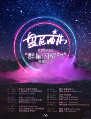 2019<群星闪耀时>盘尼西林乐队巡演-福州站