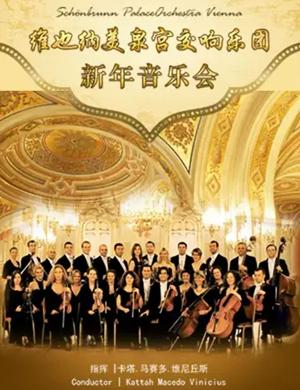 美泉宮交響樂團昆明音樂會